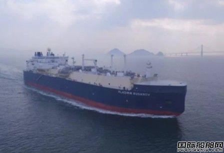 中远海运能源首艘破冰LNG船完成重大节点