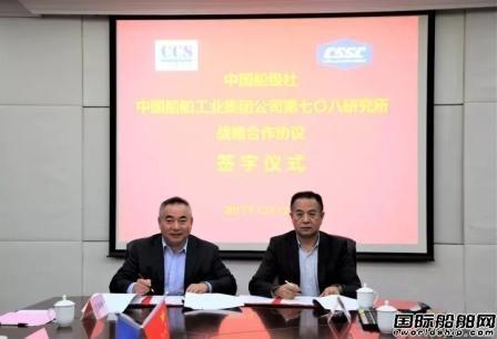 七O八所与中国船级社签订战略合作协议