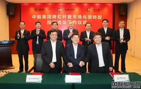 中船集团与建设银行中国人寿签署市场化债转股投资协议
