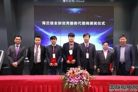 海兰信举办首届全球优秀服务代理商颁奖仪式