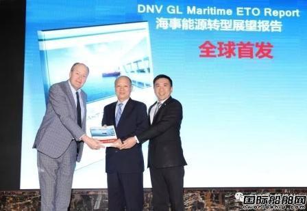 DNV GL发布海事行业能源转型展望报告
