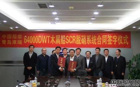 青岛双瑞首个船用低速机高压SCR脱硝系统项目签约