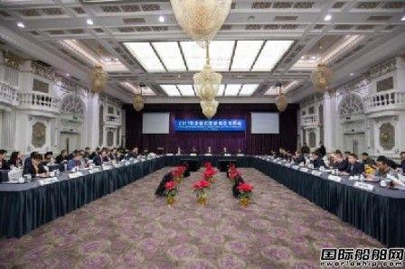 2017年外国在华验船公司年会在沪召开