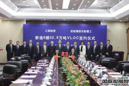 北船重工6艘VLOC订单正式签约