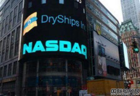 DryShips获1.25亿美元高级抵押信贷