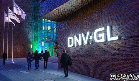 DNV基金全资拥有DNV GL船级社