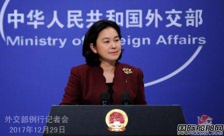 外交部:中国船涉嫌向朝鲜输送石油报道不符合事实