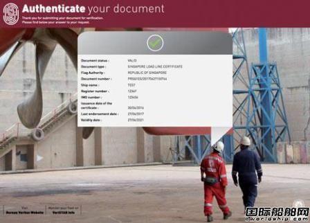 BV将在全球全面实行电子证书