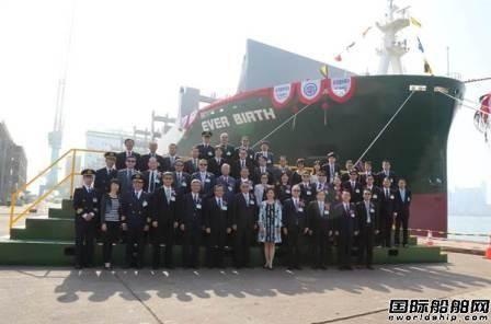 台船一艘2800TEU集装箱船命名