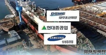 韩国三大船企大幅上调2018年接单目标