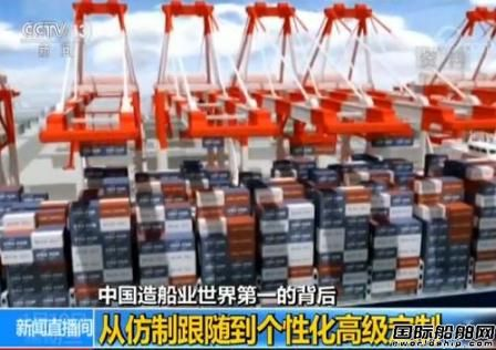 央视:中国造船业世界第一背后