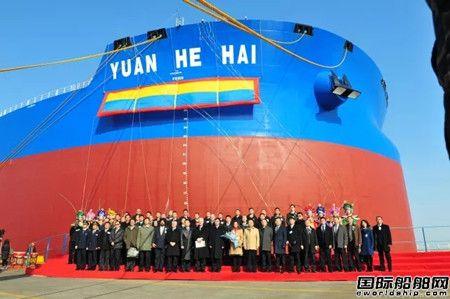 外高桥交付全球首艘第二代40万吨级VLOC