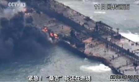 """东海撞船事故船""""桑吉""""轮或有幸存者?"""