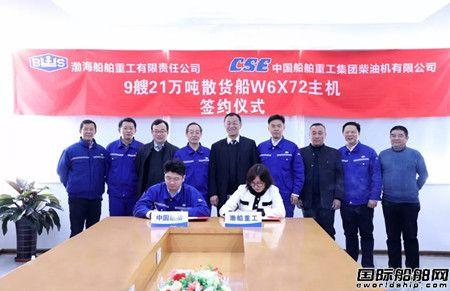 中国船柴签订9艘21万吨散货船主机订单