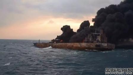 """最新消息:""""桑吉""""轮现场灭火作业重启"""