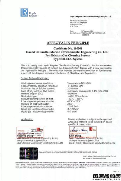 青岛双瑞船舶废气脱硫系统获LR认证