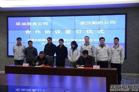 武汉船机与中海油能源发展采油服务公司合作
