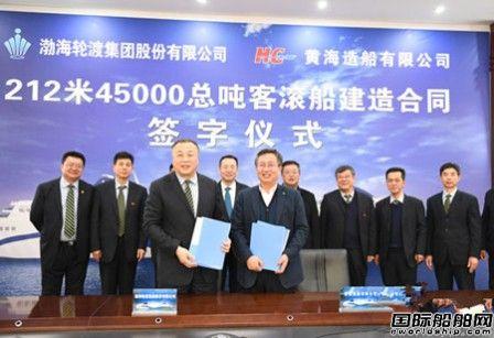 黄海造船和渤海轮渡签约建造45000总吨客滚船