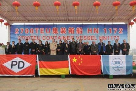扬子江船业一艘2700TEU集装箱船命名交付