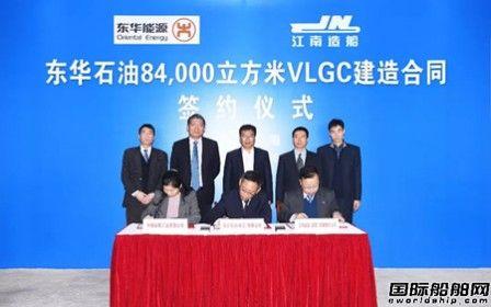 江南造船获东华石油两艘84000方VLGC订单