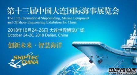 第十三届中国大连国际海事展召开第一次工作会议