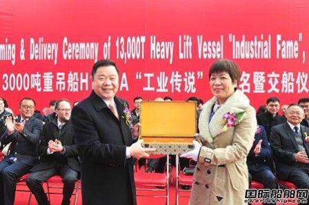 沪东中华交付一艘13000吨重吊船首制船