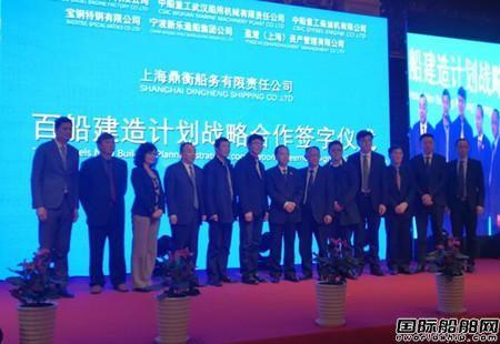 武汉船机与上海鼎衡船务签订战略合作协议