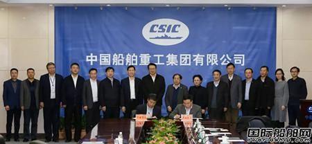 中船重工与上海交通大学签署战略合作框架协议
