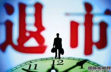 两年坏账63亿!中国船舶面临退市风险