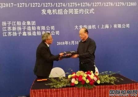 日本大发再获扬子江船业发电机组订单