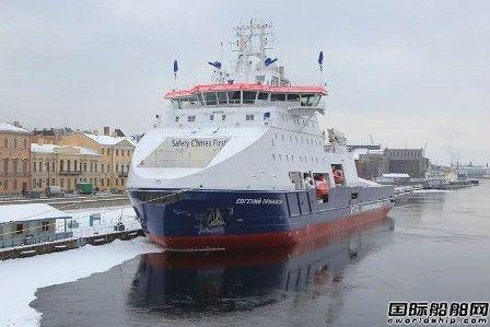 Sovcomflot公司多功能破冰平台供应船命名