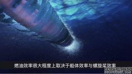 海虹老人推出船体与螺旋桨效率监测系统