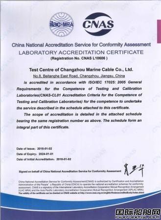 常州船缆检测中心荣获国家认可实验室证书