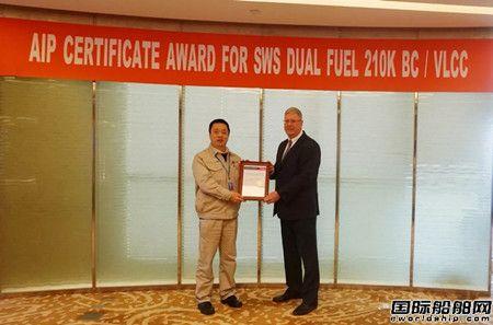 外高桥造船两型双燃料船齐获ABS AIP认证书