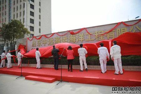 启东中远海运海工举行新名称启用揭牌仪式