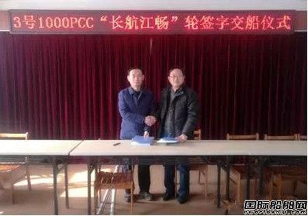 """江东船厂建造1000PCC""""长航江畅""""交船"""