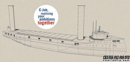 C-Job推出风帆助力杂货船设计