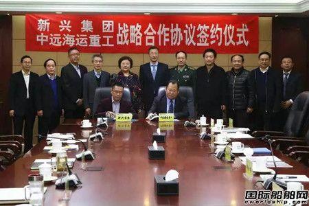 中远海运重工与中国新兴集团签订战略合作协议