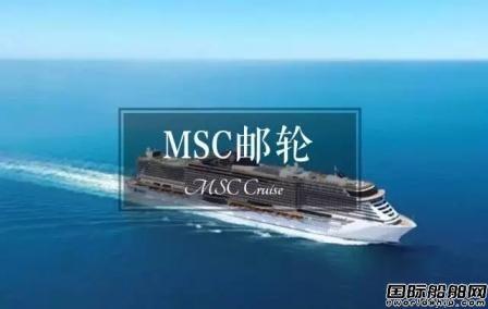 地中海邮轮将订造4艘豪华邮轮