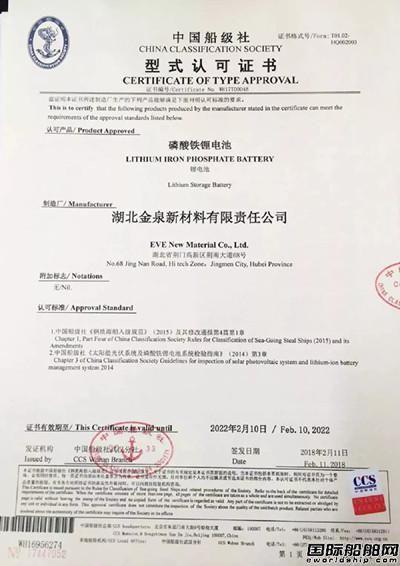 湖北金泉磷酸铁锂电池获得CCS认证