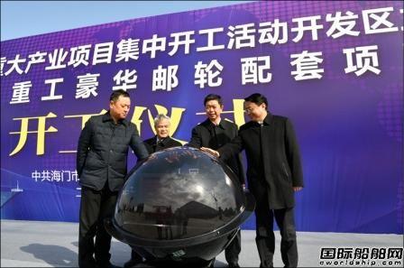 招商局首个豪华邮轮配套项目在江苏招商局重工开工