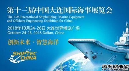 第十三届大连国际海事展10月举行