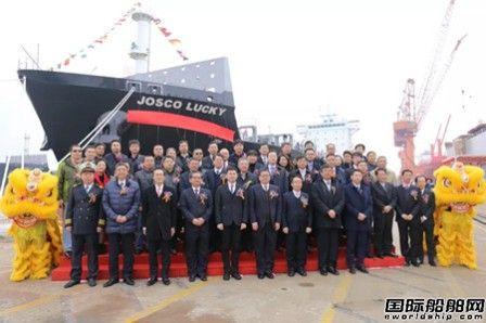 新扬子造船首制1900TEU集装箱船命名交付