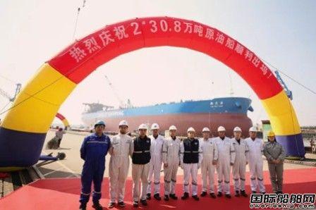扬州中远海运重工两艘大型油轮同日下水