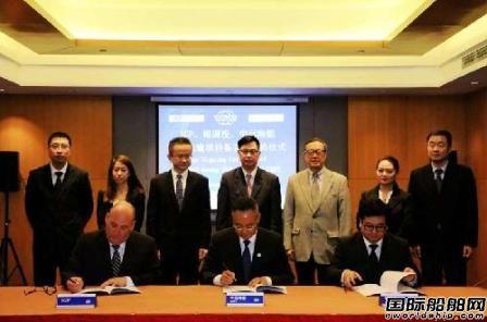 中远海运能源与IGP锦国投签署合作谅解备忘录