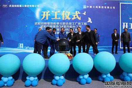 武船集团双柳基地二期项目开工