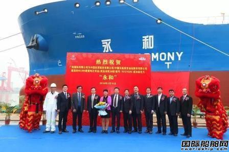 广船国际交付一艘5万吨化学品成品油轮