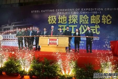 招商局重工中国首艘极地探险邮轮开建