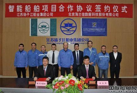 扬子江船业与海兰信签订智能船舶项目合作协议