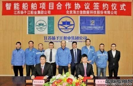 强强联合!海兰信与扬子江签署智能船舶项目合作协议